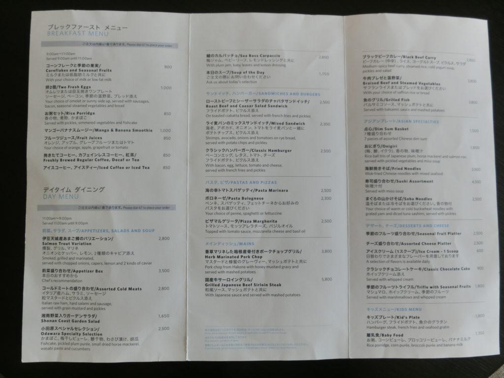 ヒルトン小田原 ルームサービスメニュー