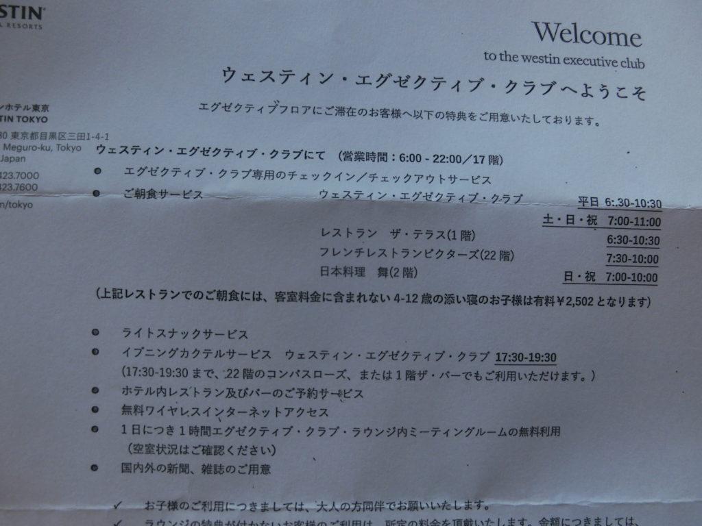 ウェスティン東京 クラブフロア