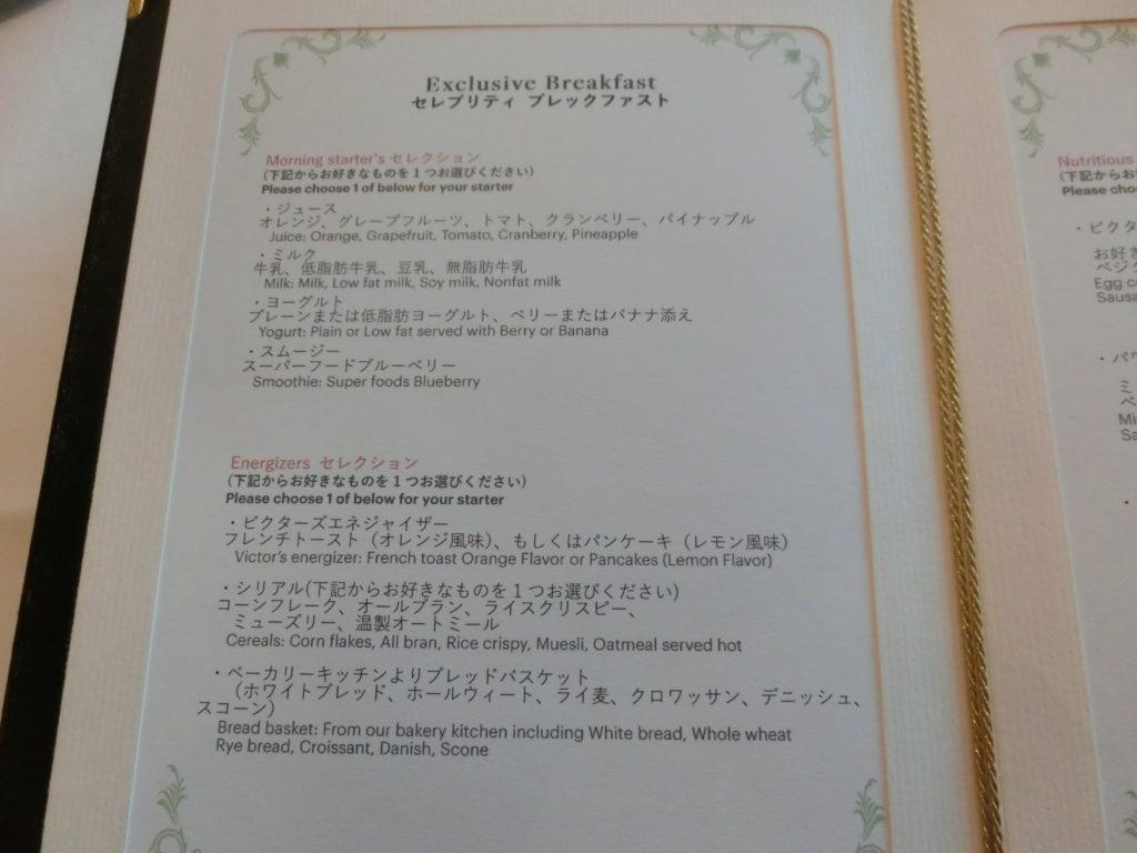 ウェスティン東京 クラブラウンジ