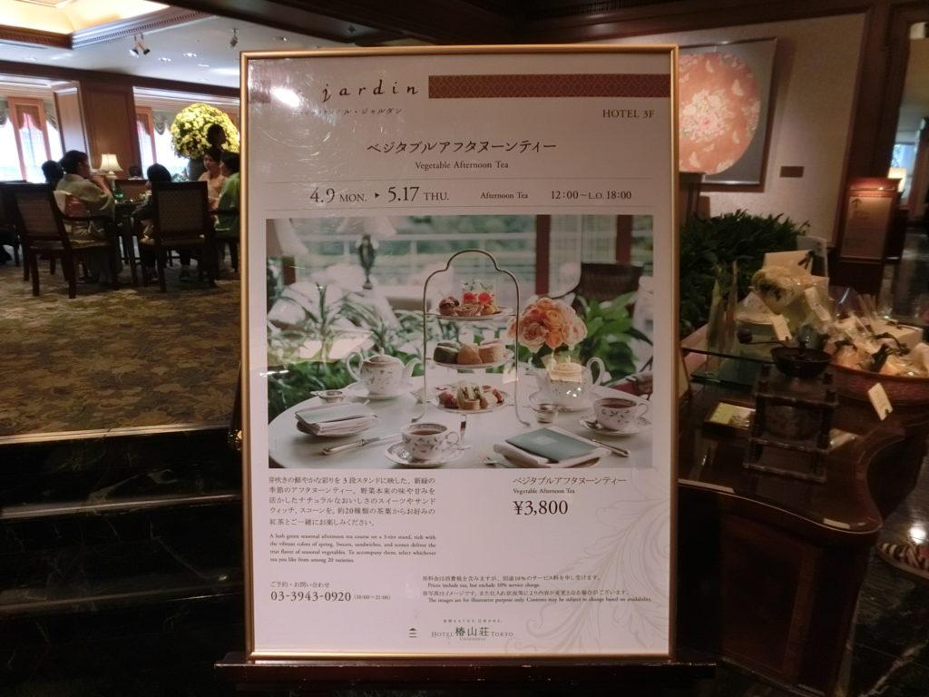 椿山荘東京 アフタヌーンティー