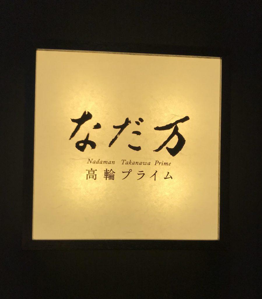プリンスさくらタワー東京