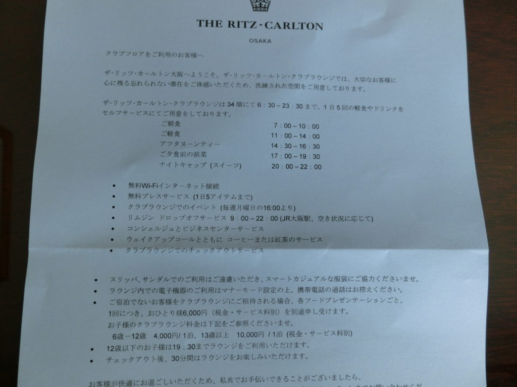 リッツカールトン大阪クラブフロア