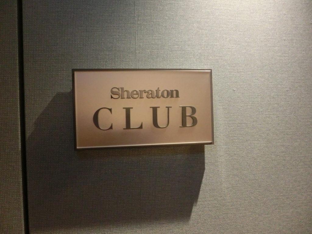 横浜ベイシェラトン シェラトンクラブ