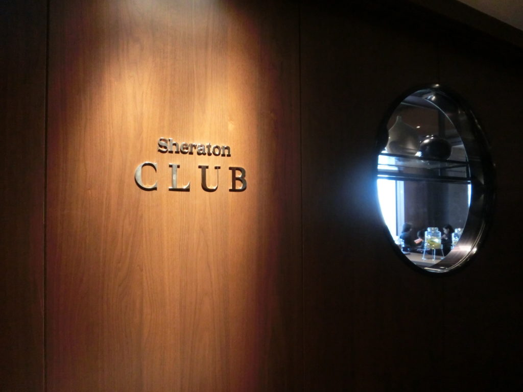 シェラトン横浜クラブラウンジ