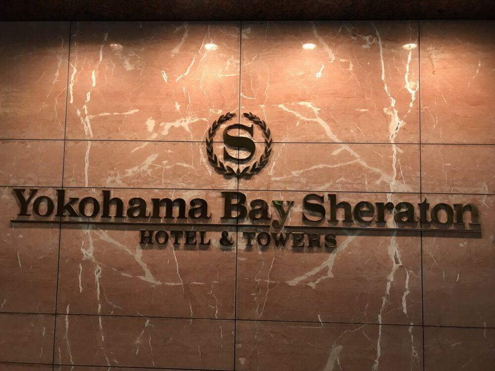 横浜ベイシェラトンホテル&タワーズ プレミアムツイン