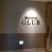 シェラトン東京ベイクラブフロア宿泊記② クラブラウンジ 朝食・イブニングカクテル